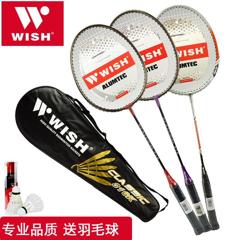 Wish/偉士羽毛球拍 雙拍2支裝情侶羽毛球對拍娛樂休閒 一副訓練拍