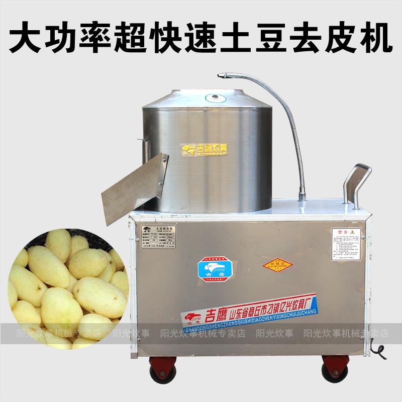 吉鹰大功效自动商用土豆去皮机芋头去皮机红薯削皮机马铃薯剥皮机