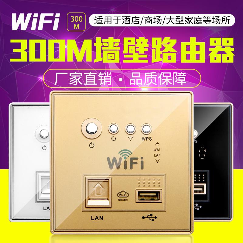 國際電工牆壁無線路由器家用86wifi插座300M入牆式酒店AP面板智慧