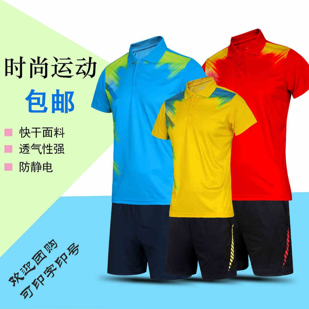 Luwint男款羽毛球服翻领单衣透气网球乒乓排球服短袖运动服