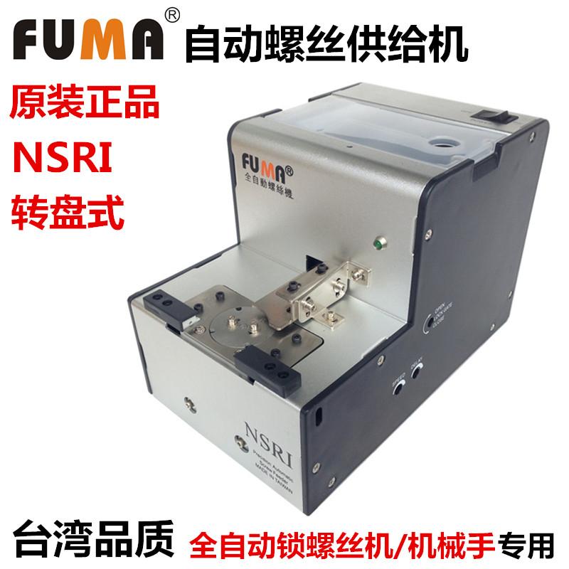 台湾进口FA-560全自动螺丝机1.0-5.0螺丝排列机 螺丝供给机送料机