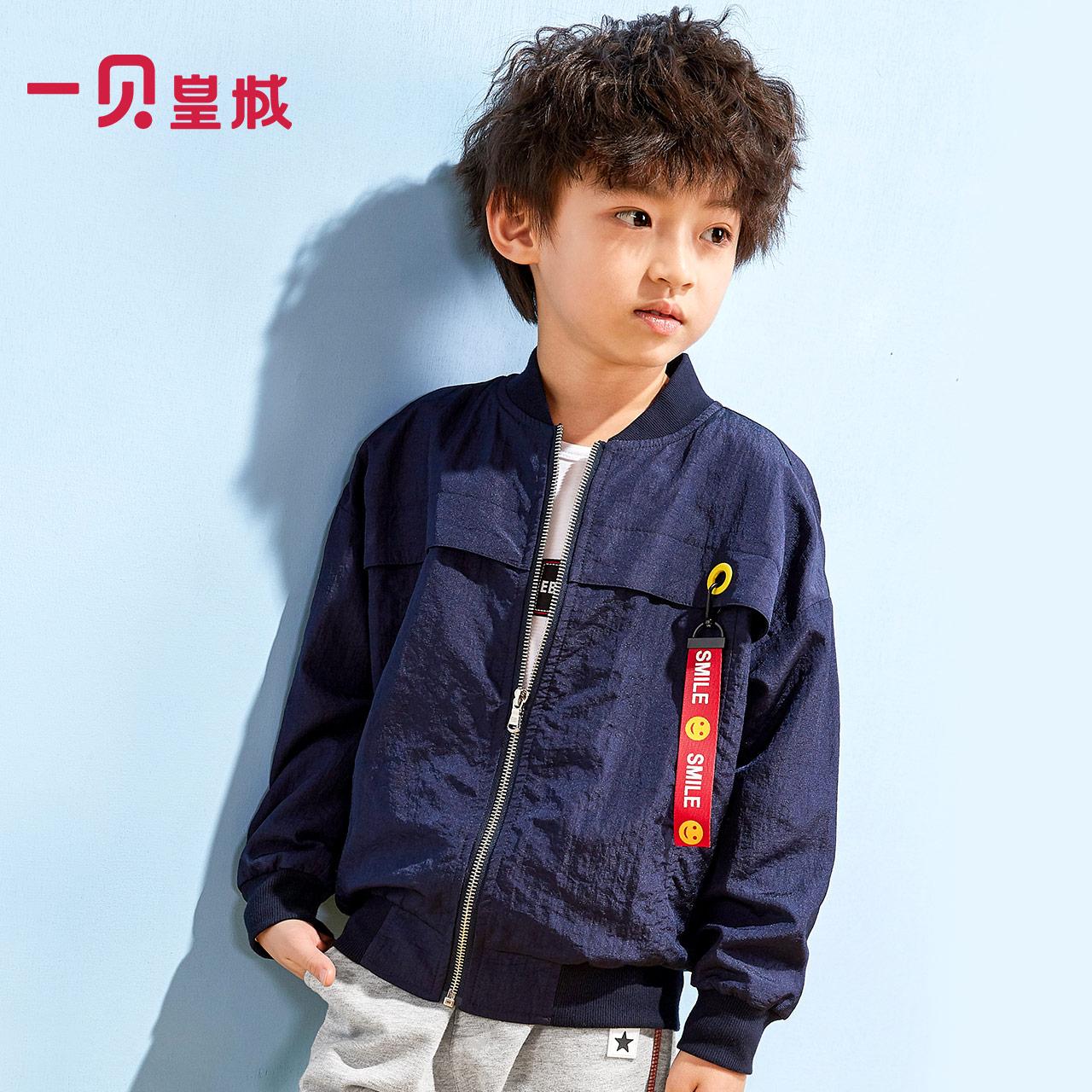 一贝皇城男童夹克2018春季新款中大童儿童舒适时尚休闲外套韩版潮