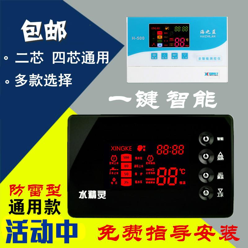 太阳能热水器控制器配件仪表全自动上水器显示器温度水位仪通用型