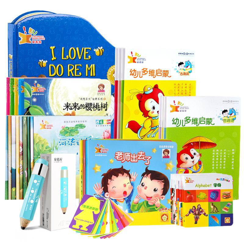 爱看屋0-6岁幼儿童早教点读笔学习机宝宝早教机情商培养套装玩具