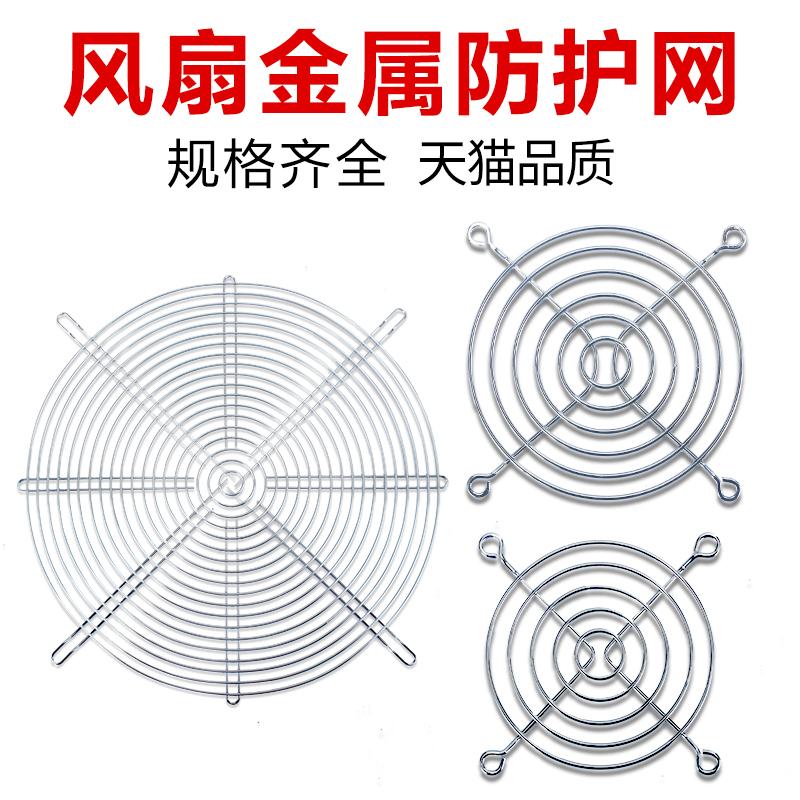 小型轴流风机散热风扇金属防护网罩铁丝网80/90/12038铁网保护罩