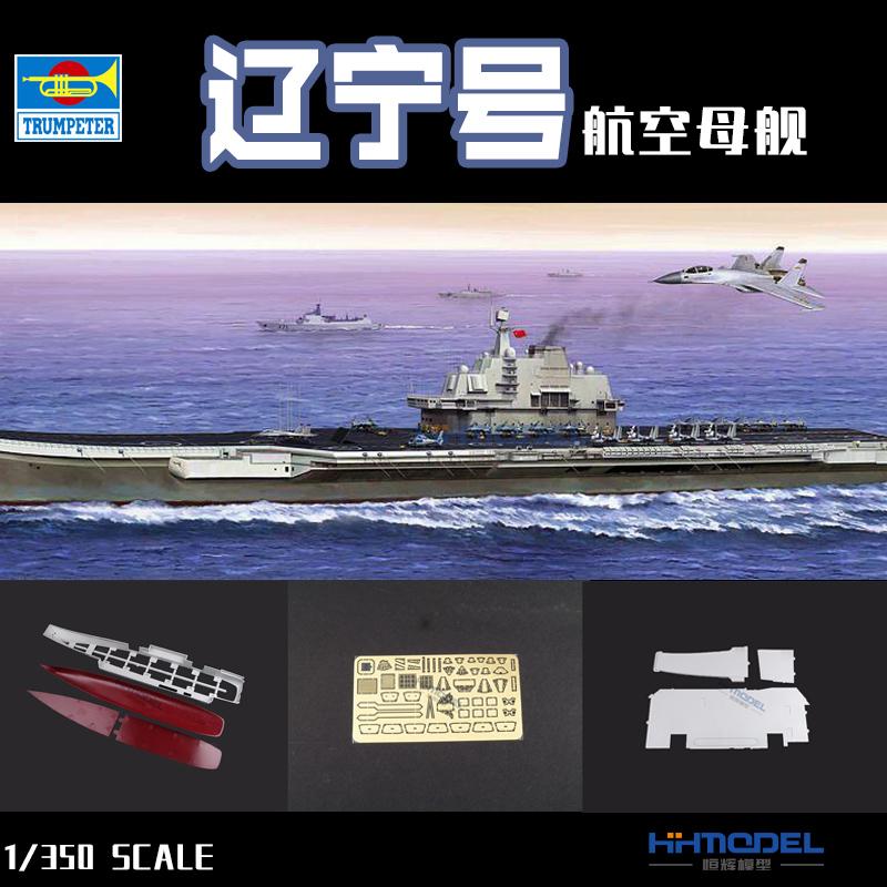 恒辉模型 小号手 1/350 1/700  辽宁号  舰船模型 05617 06703