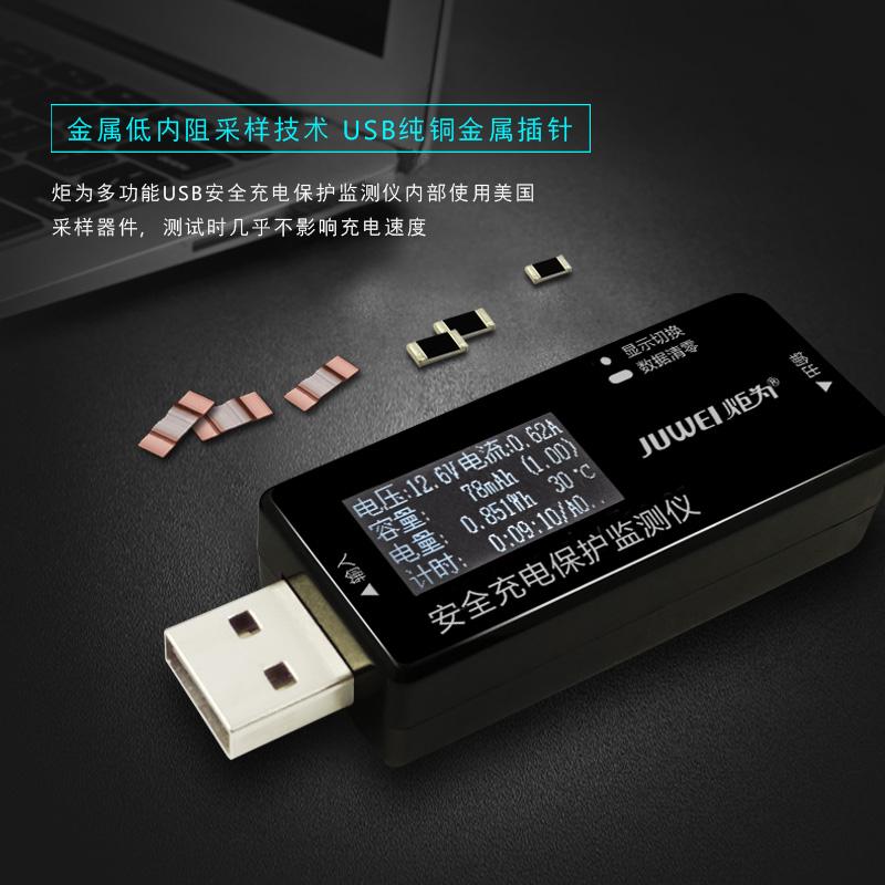 炬为usb检测仪数显表电流表电子电压表 充电器测试仪表直流功率计
