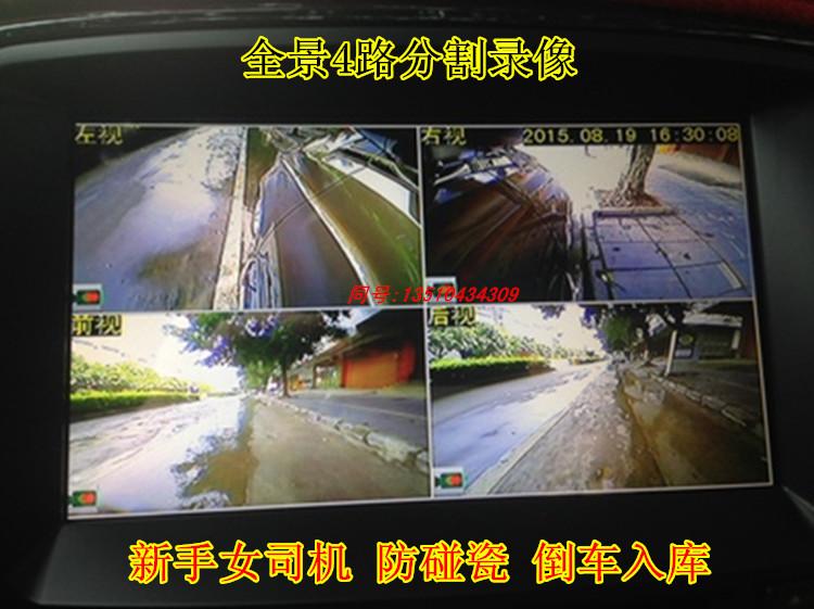 360度全景行车4路分割智能影像录像 新手控制器前侧视盲区摄像头