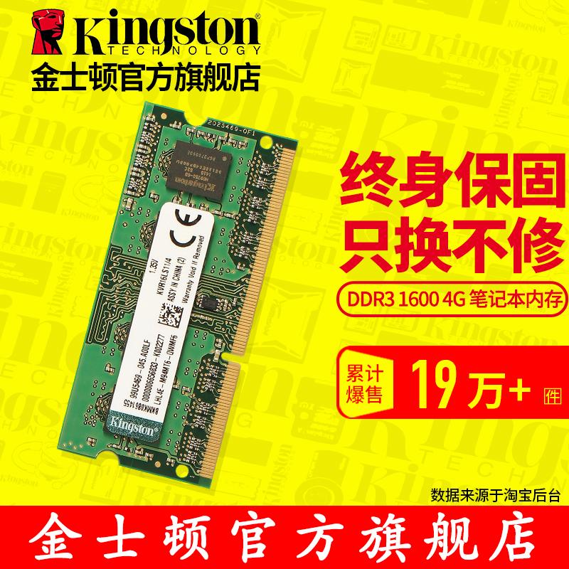 kingston/金士頓DDR3L 1600 4G 記憶體 筆記本 電腦記憶體條 相容1333