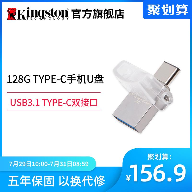 金士頓DTDUO3C 128GB u盤 USB3.1高速優盤 Type-C兩用安卓手機U盤