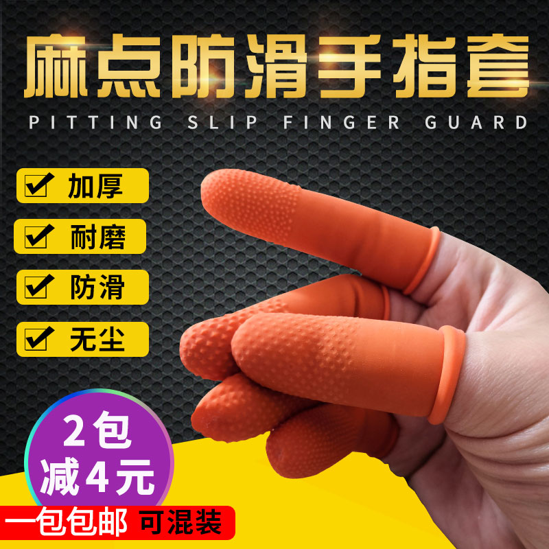 手指套橙色防滑一次性乳膠指套橡膠耐磨加厚勞保工業麻點指套