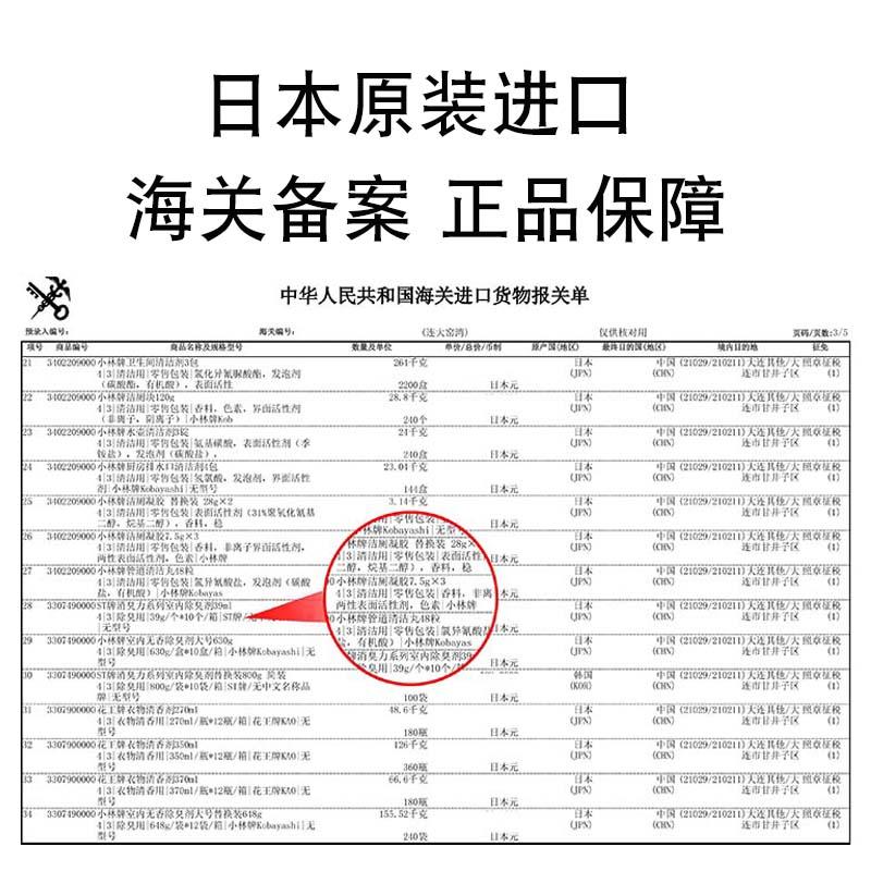日本进口ST小鸡仔自动定时光感应喷香机室内空气除臭清新剂39ml高清大图