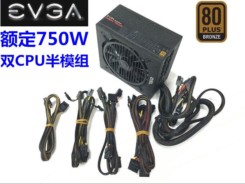 原裝EVGA NEX 750B額定750W電源半模組80銅牌支援CPU雙8P多路12v