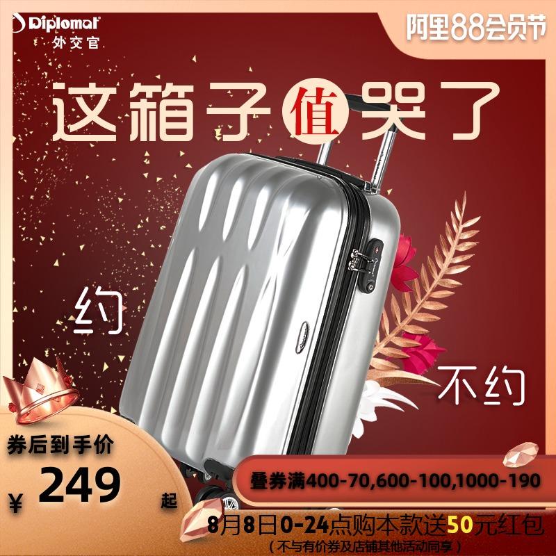 外交官 20英寸小行李箱女箱子登機箱 24拉桿箱萬向輪小清新旅行箱