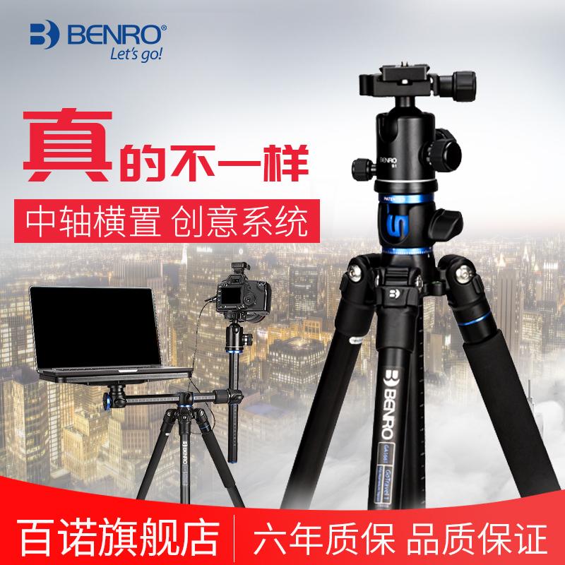 百諾GA168TB1/GA268TB2中軸橫置三腳架專業攝影單反相機支架套裝
