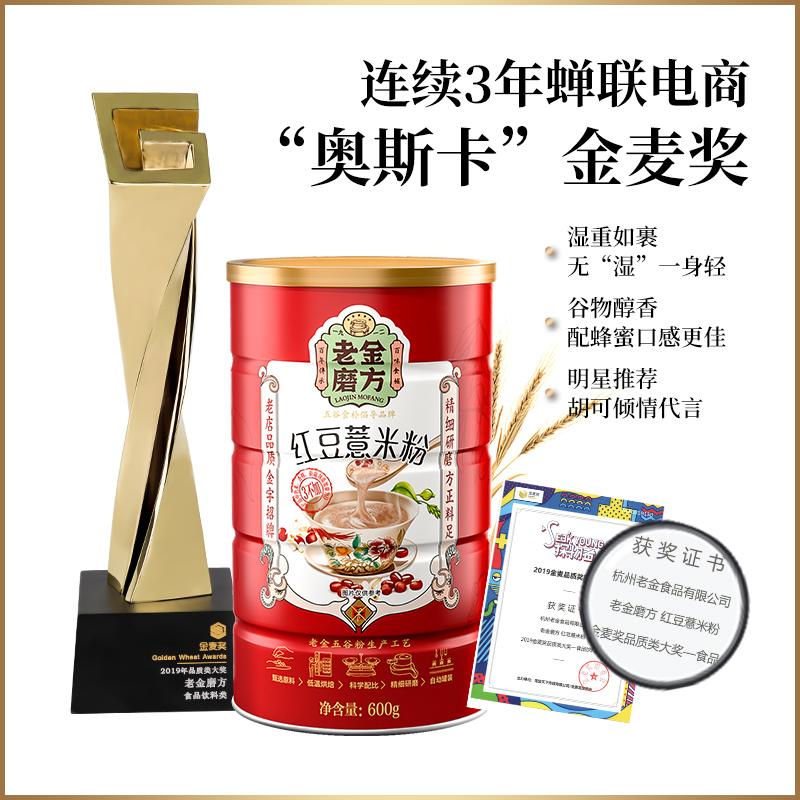 五谷磨房红豆薏米粉薏仁代餐粉去早餐速食懒人食品饱腹杂粮粥濕气
