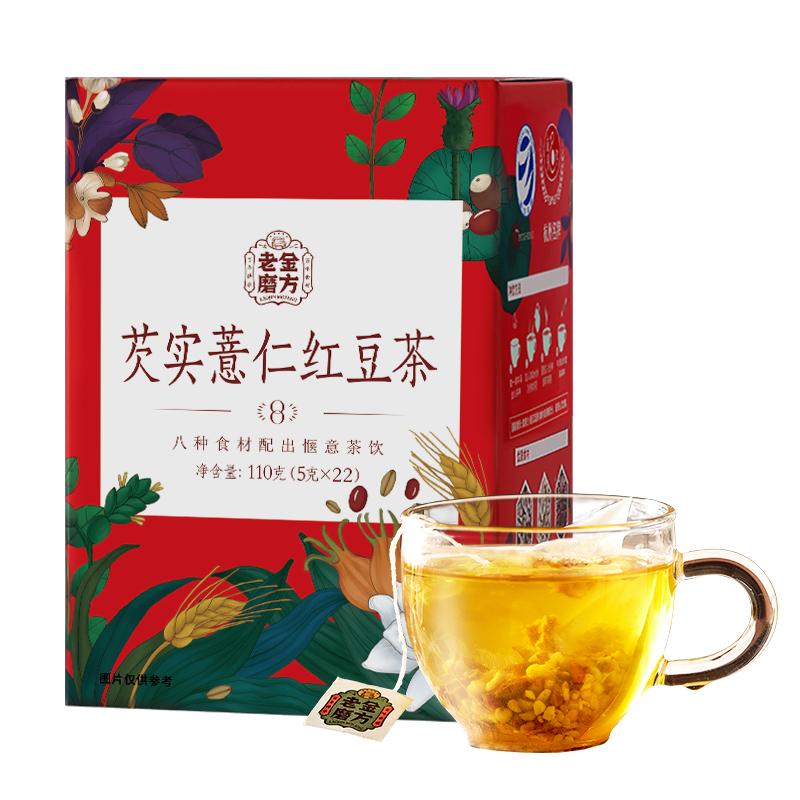 老金磨方芡实红豆薏米茶薏仁茶大麦茶叶花茶组合栀子茶包女小袋装