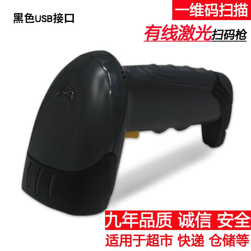 诚乐A-2000A有线扫描枪一维条码扫描器扫码枪无线激光扫描枪手机支付微信支付宝收款扫码器无线二维扫描器