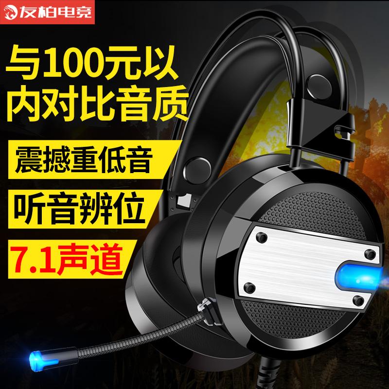 友柏A10電腦耳機頭戴式耳麥7.1聲道電競網吧游戲絕地求生吃雞帶麥cf有線帶話筒重低音台式筆記本手機通用耳麥