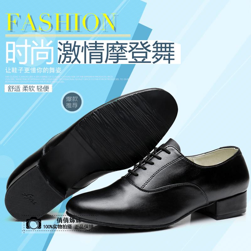 黑色舞蹈鞋男軟底真皮練功鞋摩登舞鞋室外膠底拉丁舞中跟低跟男鞋
