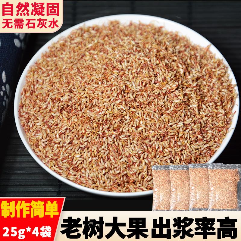 贵州特产野生凉粉粉籽手搓冰粉籽不加石灰木瓜籽爱玉籽100g包邮