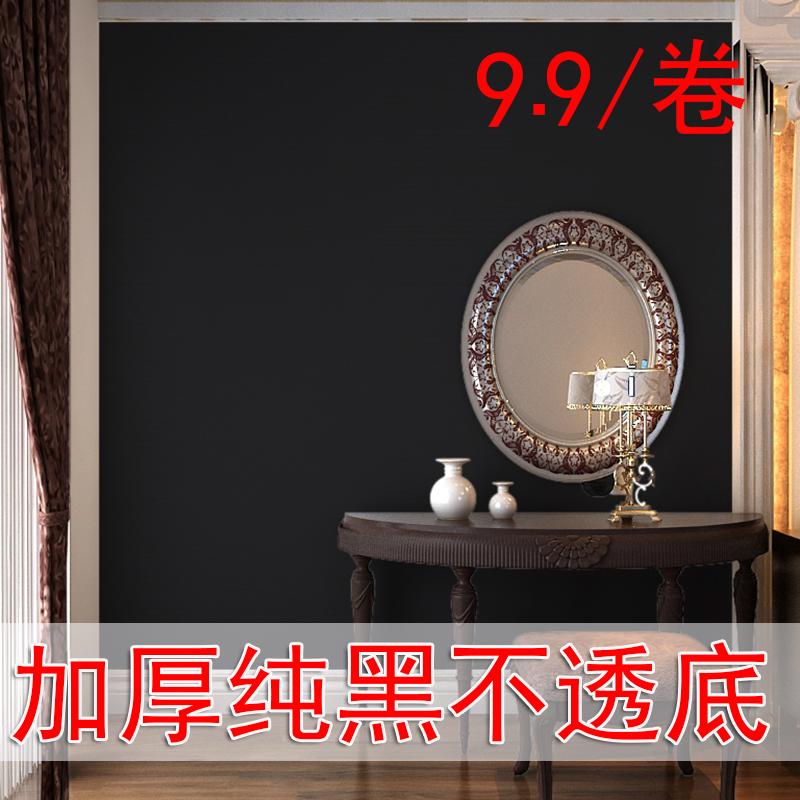 純黑色墻紙自貼加厚防水耐磨桌柜子墻面店鋪裝修攝影啞光素色壁紙