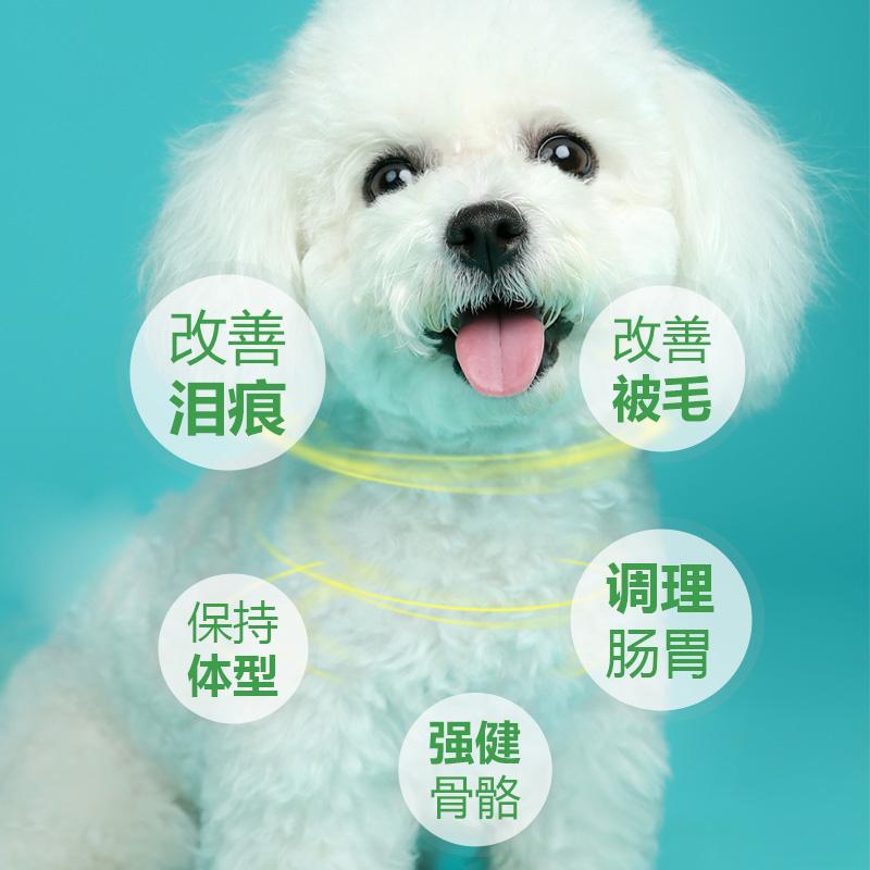 比熊狗粮5斤 优佰白色小型犬专用粮 比熊犬狗粮幼犬 白色去泪痕优惠券