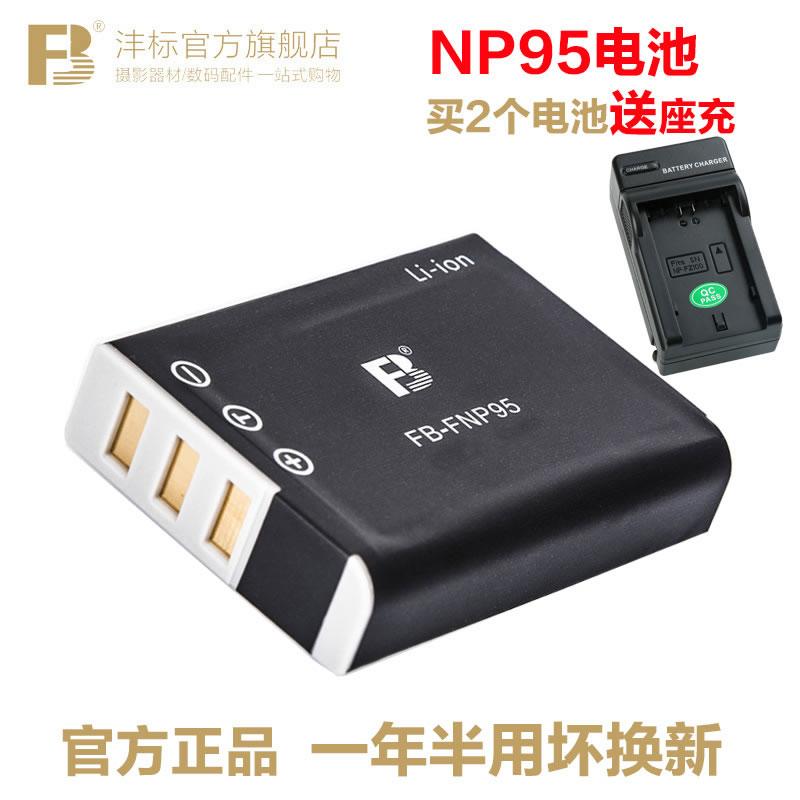 [淘寶網] 灃標富士NP-95電池 NP95 X100 X100T X100S X30 X70 FUJIFILM相機