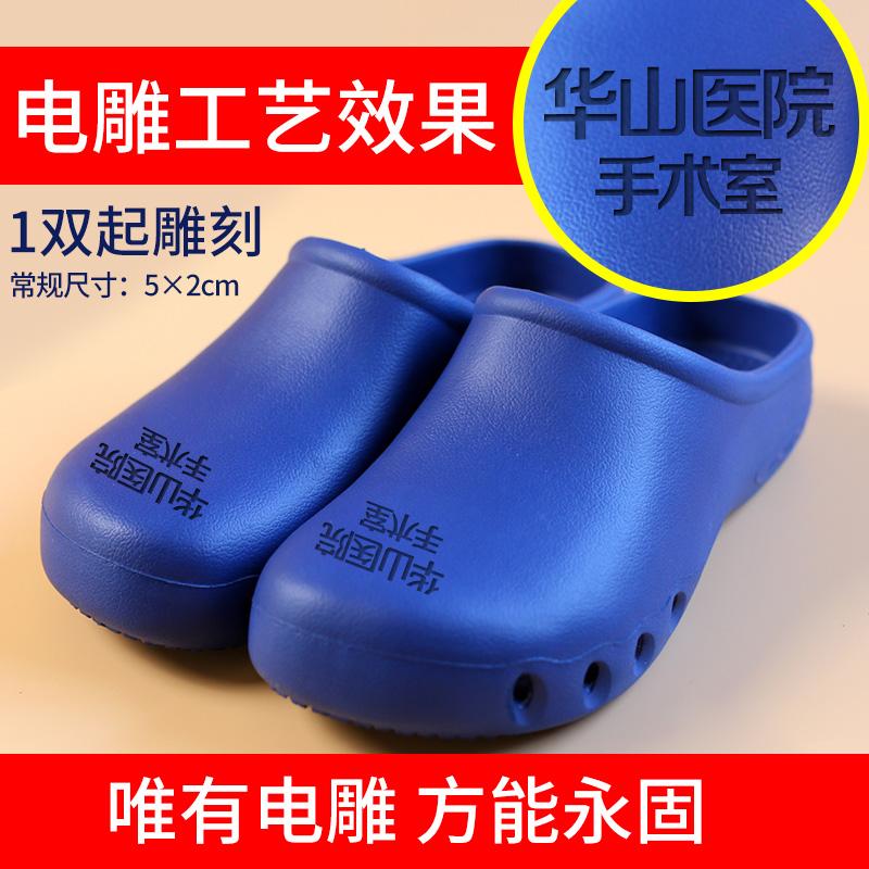 娜而诗手术鞋手术室拖鞋男女医院用防滑包头医生护士工作实验鞋