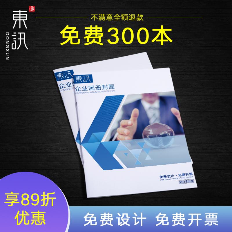 画册印刷一本起印企业公司精装宣传册定制做小册子打印图册产品说明书免费设计制作手册宣传单印制