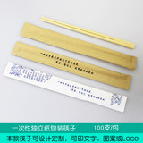 100 pairs of disposable chopsticks chopsticks independent paper packaging sanitary bamboo chopsticks chopsticks fast-food restaurants can print can be printed LOGO