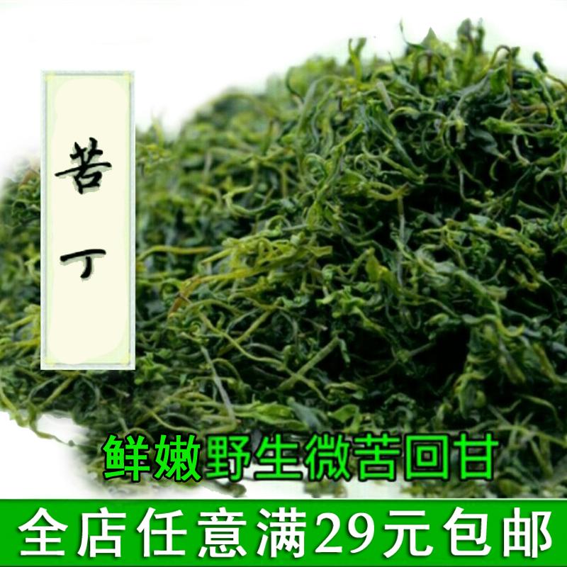 [淘寶網] 小葉苦丁青山綠水嫩芽50g,非大葉苦丁新茶可搭配特級菊花去火茶