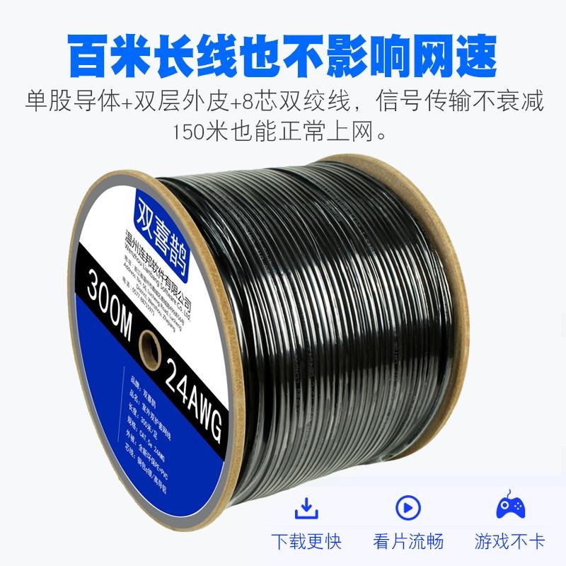 双喜鹊超五类室外网线10m20m50m100m150m米 高速纯铜电脑网线包邮