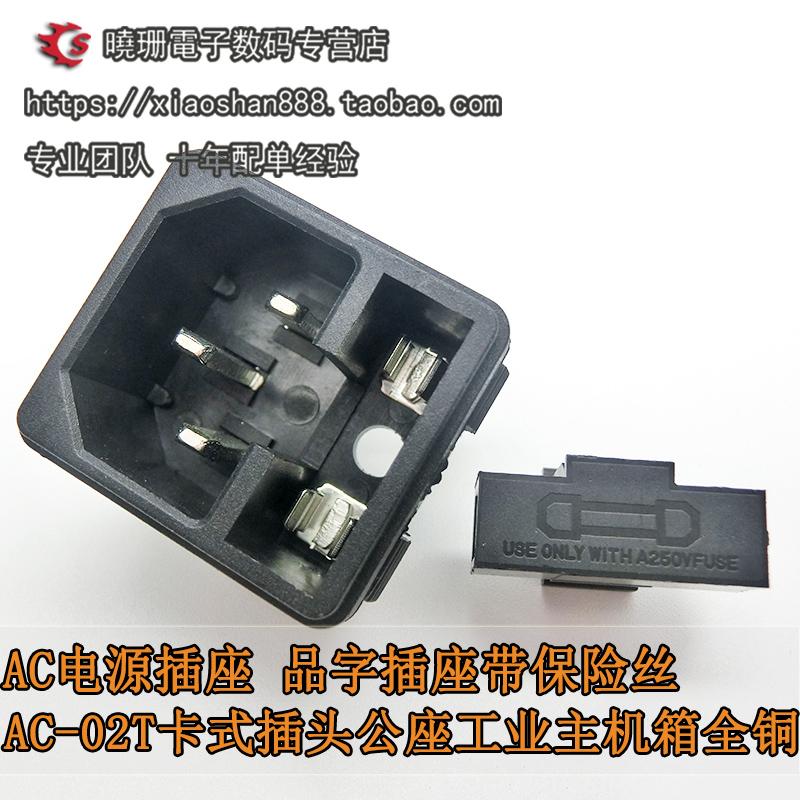 全铜AC电源插座 品字插座带保险丝AC-02T 卡式插头公座工业主机箱