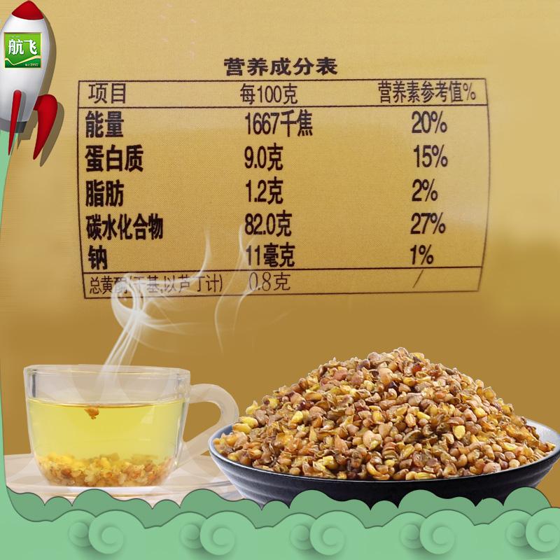 航飞大凉山黑苦荞胚芽茶清香型花草代用茶灌装荞麦茶乔麦粗粮饮品