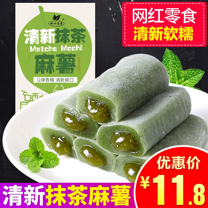 糯米糍爆浆麻薯糕点早餐小吃 网红零食麻薯抹茶味9.50元