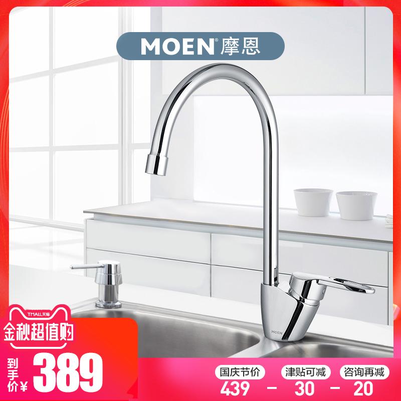 摩恩 单孔冷热水龙头高抛洗菜盆水槽厨盆净铅旋转厨房龙头铜
