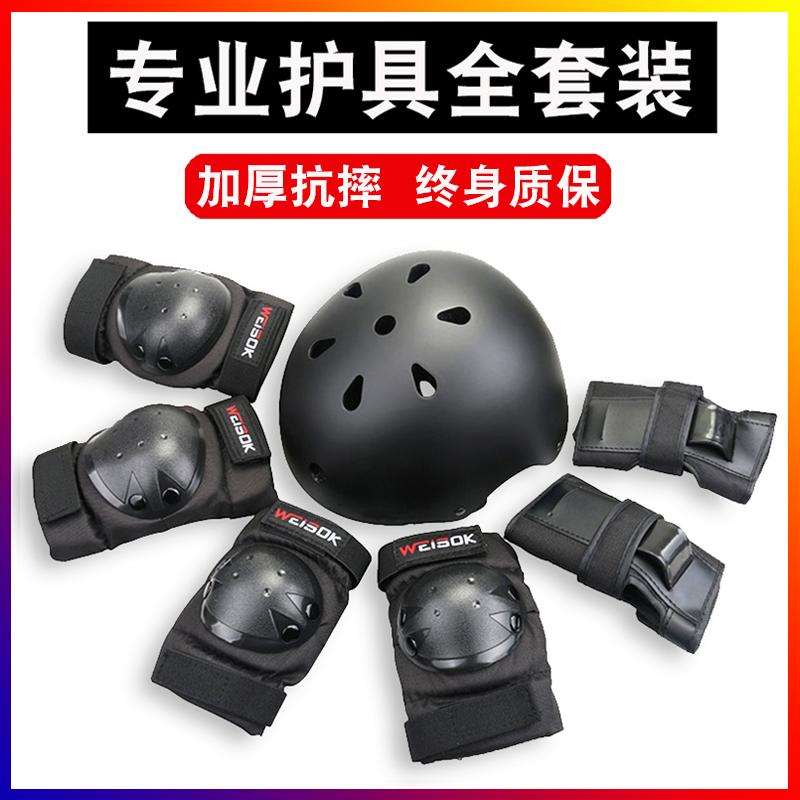 轮滑护具儿童头盔骑行男孩全套装备滑板平衡车自行车运动防摔护膝