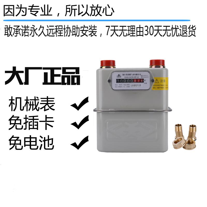 丹东家用非插卡天然气煤气表膜式燃气表燃气表专业全规格表商业用