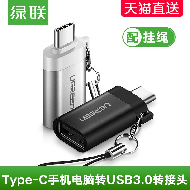 綠聯Type-C轉usb3.0安卓otg資料線轉接頭華為P10榮耀v10小米6/note3/max2一加手機通用接U盤滑鼠鍵盤插頭
