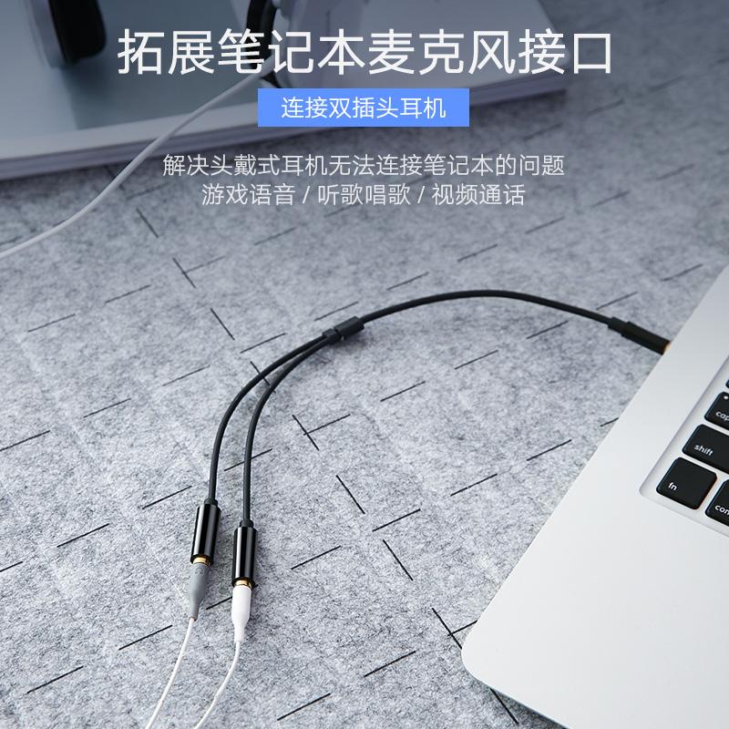 绿联耳机麦克风二合一转接头音频线话筒笔记本电脑耳麦手机转换器