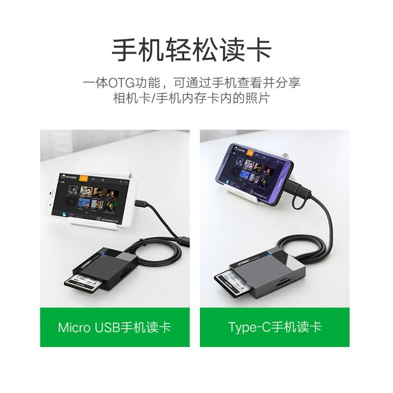 绿联读卡器四合一sd卡tf/cf千ms高速usb3.0安卓type-c手机电脑两用转换器otg多功能内存大卡通用佳能单反相机