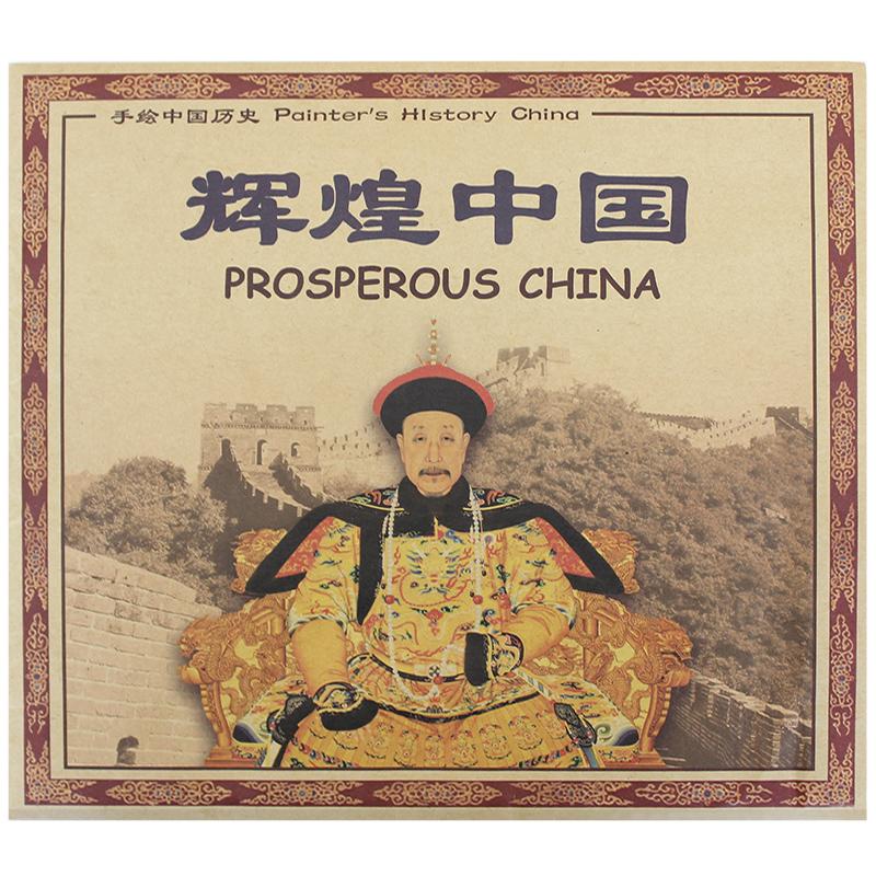 收藏礼品送人 北京旅游地图 走进孔庙和国子监 辉煌中国老北京风情 清华大学北京大学中国人民大学 北京手绘地图