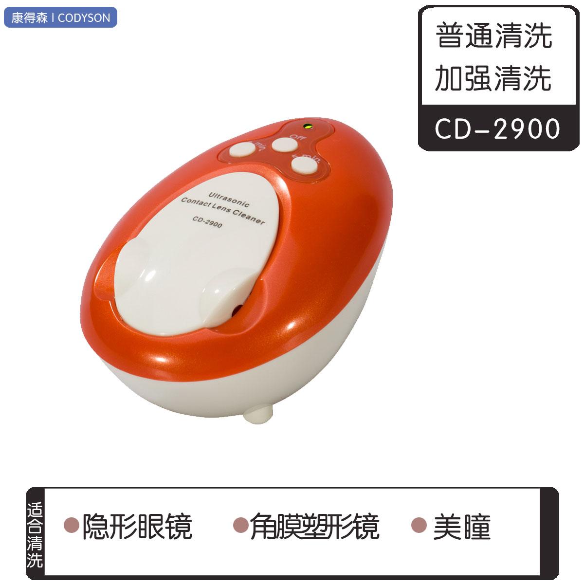 小型迷你康得森隱形眼鏡超聲波清洗機超音波美瞳角膜塑形鏡清潔器