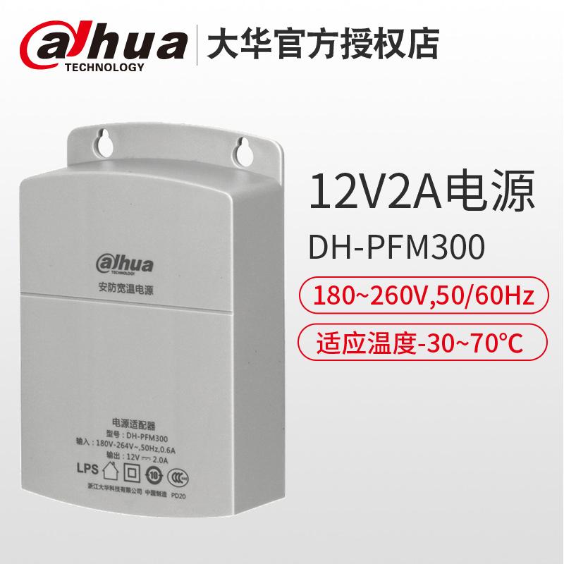 大华摄像头监控电源12V1A/2A室内外防雨适配器DH-PFM300/301/320D