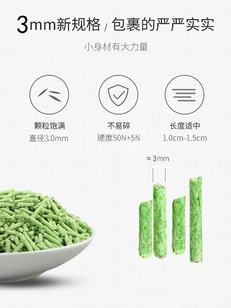 豆腐猫砂绿茶6包*6L豆腐猫沙10公斤20斤除臭无尘猫砂包邮猫咪用品【图3】