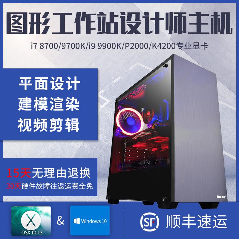 設計師專用電腦主機i7 8700 9900K P2000高階臺式專業圖形工作站組裝作圖渲染3DMAX建模平面視訊剪輯黑蘋果