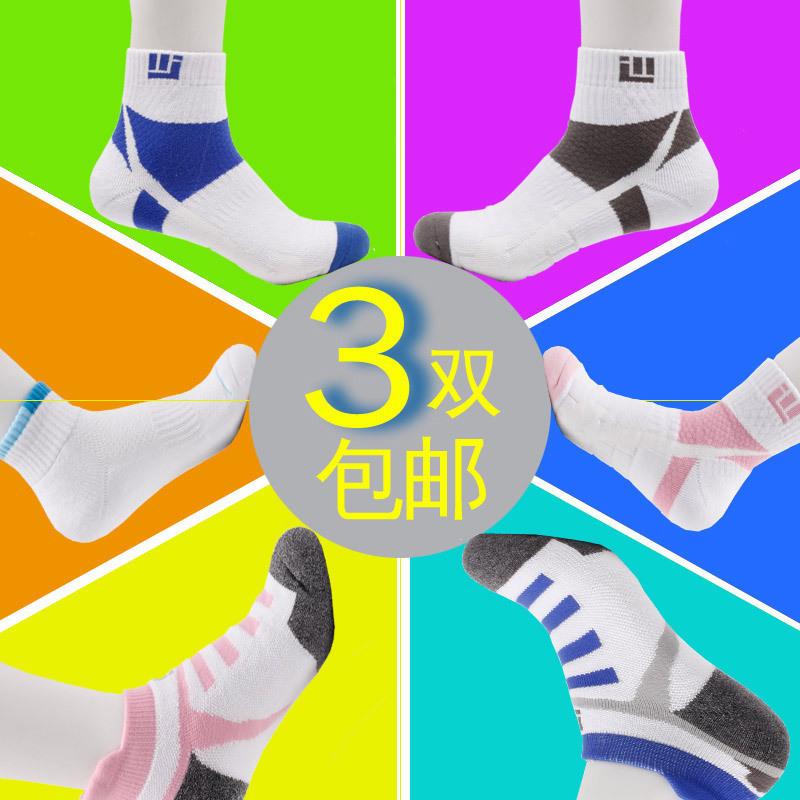 3雙包郵MJLTD正品透氣羽毛球襪網球襪男女兒童款短襪棉襪運動襪