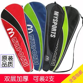 MYSPORTS羽毛球拍包1-2支装单肩拍套防水绒布羽毛球拍袋子