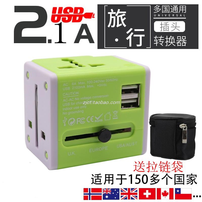 全球通用多功能電源轉換器插頭萬國旅行插座歐洲日本香港迪拜埃及